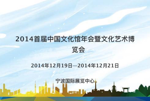 2014首届中国文化馆年会暨文化艺术博览会