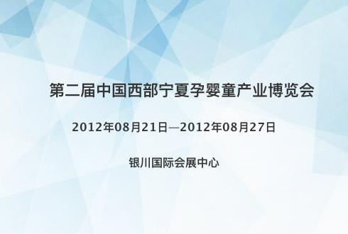 第二届中国西部宁夏孕婴童产业博览会