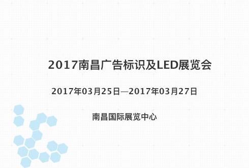 2017南昌广告标识及LED展览会