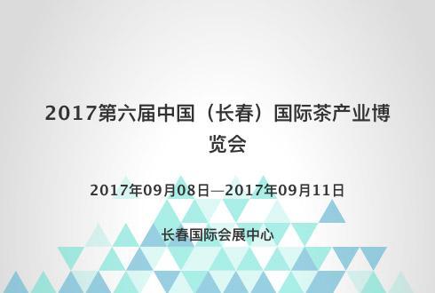 2017第六届中国(长春)国际茶产业博览会
