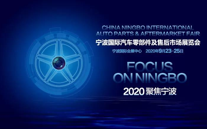 中國寧波國際汽車零部件及售后市場展覽會