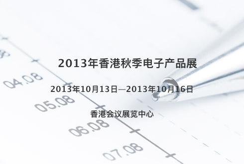 2013年香港秋季电子产品展