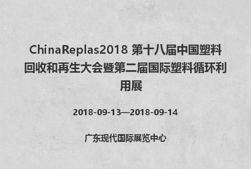ChinaReplas2018 第十八届中国塑料回收和再生大会暨第二届国际塑料循环利用展