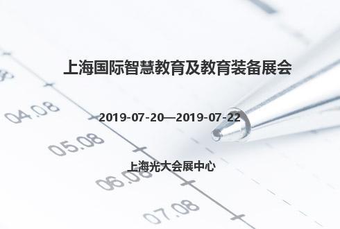 2019年上海国际智慧教育及教育装备展会