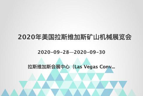 2020年美国拉斯维加斯矿山机械展览会