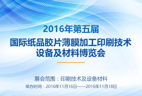 2016年上海第五届国际纸品胶片薄膜加工印刷技术、设备及材料博览会