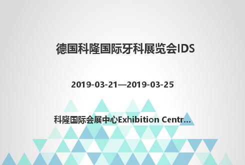 德国科隆国际牙科展览会IDS