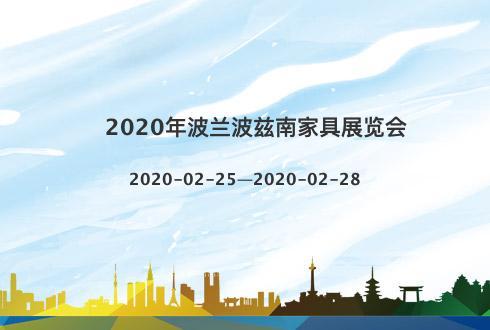 2020年波兰波兹南家具展览会