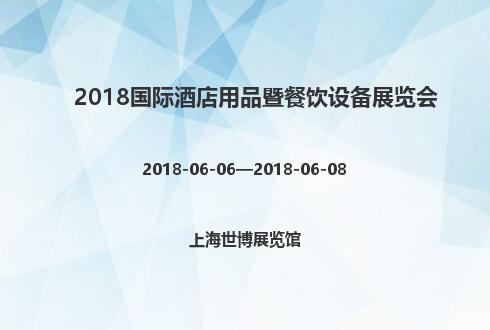 2018国际酒店用品暨餐饮设备展览会