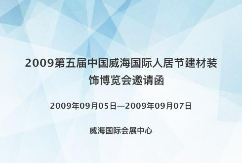 2009第五屆中國威海國際人居節建材裝飾博覽會邀請函