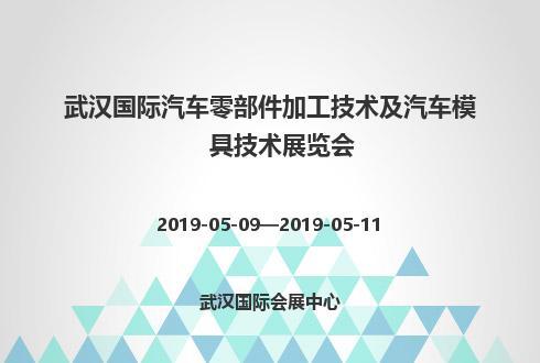 2019年武汉国际汽车零部件加工技术及汽车模具技术展览会