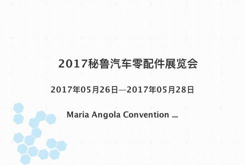 2017秘鲁汽车零配件展览会