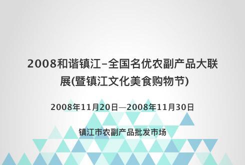 2008和谐镇江-全国名优农副产品大联展(暨镇江文化美食购物节)