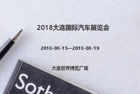 2018大连国际汽车展览会