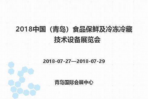2018中国(青岛)食品保鲜及冷冻冷藏技术设备展览会