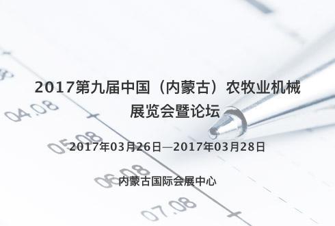2017第九届中国(内蒙古)农牧业机械展览会暨论坛
