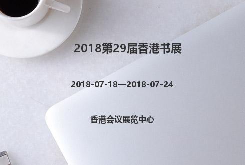 2018第29屆香港書展
