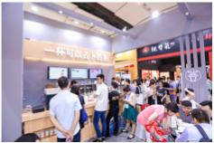 CCFA-2020中国特许加盟展·北京站第56届餐饮连锁加盟展