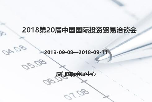 2018第20届中国国际投资贸易洽谈会