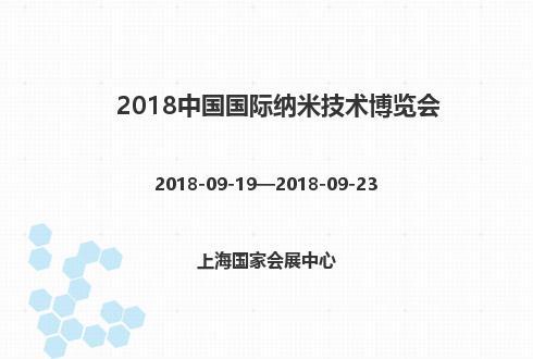 2018中国国际纳米技术博览会