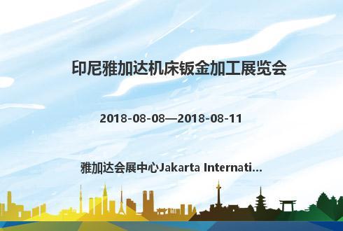 印尼雅加达机床钣金加工展览会