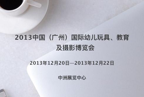 2013中国(广州)国际幼儿玩具、教育及摄影博览会