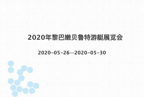2020年黎巴嫩貝魯特游艇展覽會
