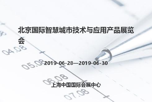 2019年北京国际智慧城市技术与应用产品展览会