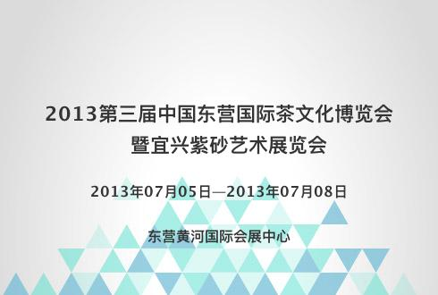 2013第三届中国东营国际茶文化博览会暨宜兴紫砂艺术展览会