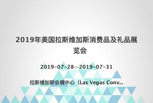 2019年美国拉斯维加斯消费品及礼品展览会