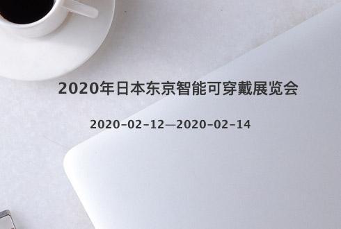 2020年日本东京智能可穿戴展览会