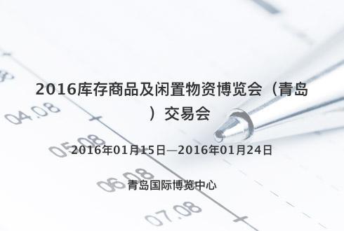 2016库存商品及闲置物资博览会(青岛)交易会
