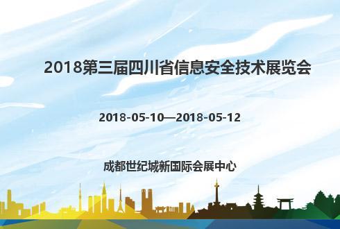 2018第三届四川省信息安全技术展览会