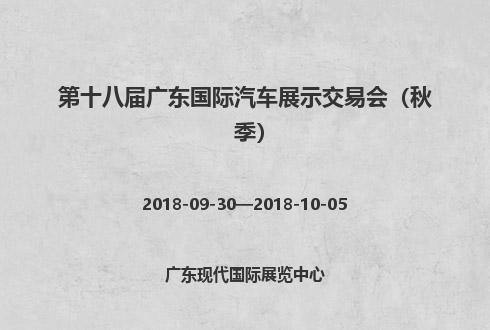 第十八届广东国际汽车展示交易会(秋季)