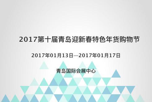 2017第十屆青島迎新春特色年貨購物節