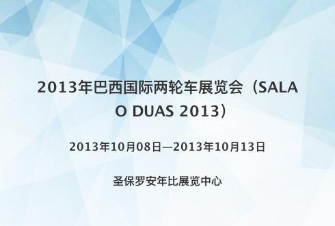 2013年巴西国际两轮车展览会(SALAO DUAS 2013)