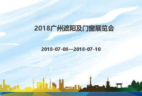 2018广州遮阳及门窗展览会