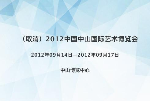2012中国中山国际艺术博览会