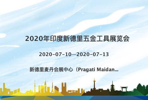 2020年印度新德里五金工具展览会
