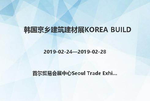 韩国京乡建筑建材展KOREA BUILD