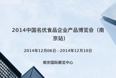 2014中国名优食品企业产品博览会(南京站)