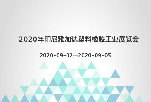 2020年印尼雅加达塑料橡胶工业展览会