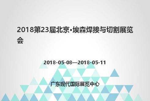 2018第23届北京·埃森焊接与切割展览会