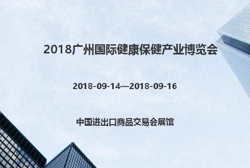 2018广州国际健康保健产业博览会