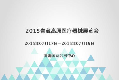 2015青藏高原医疗器械展览会