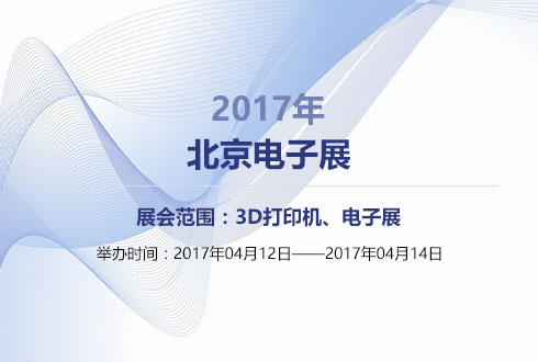 2017年北京电子展
