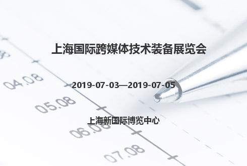 2019年上海国际跨媒体技术装备展览会