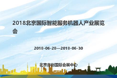 2018北京国际智能服务机器人产业展览会
