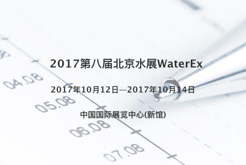 2017第八届北京水展WaterEx