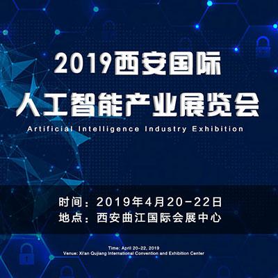 2019西安国际人工智能产业展览会